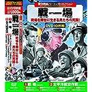 戦争映画 パーフェクトコレクション DVD10枚組 ACC-023
