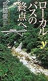ローカルバスの終点へ (洋泉社新書y) [新書] / 宮脇 俊三 (著); 洋泉社 (刊)