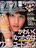 CanCam (キャンキャン) 2013年 12月号