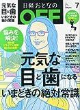 日経おとなの OFF (オフ) 2014年 07月号