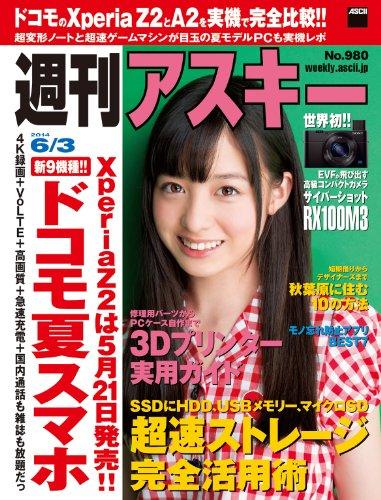 週刊アスキー 2014年 6/3号 [雑誌]