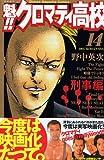 魁!!クロマティ高校(14) (講談社コミックス―Shonen magazine comics (3561巻))