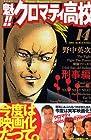 魁!!クロマティ高校 第14巻 2005年08月17日発売