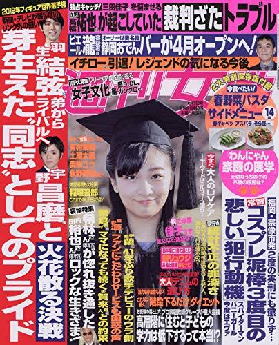 別館★羽生結弦&オタオチスレ11957 ->画像>159枚