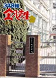 3年B組金八先生 第7シリーズ DVD-BOX 1