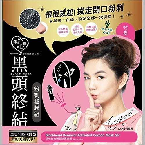 my-scheming-blackhead-removal-activated-carbon-mask-set