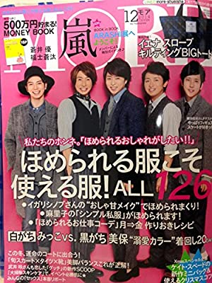 MORE (モア) 2014年 12月号 [雑誌]