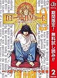 DEATH NOTE カラー版【期間限定無料】 2 (ジャンプコミックスDIGITAL)[Kindle版]