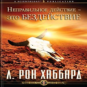 The Wrong Thing to Do Is Nothing: Russian Edition | [L. Ron Hubbard]