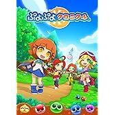 ぷよぷよクロニクル 【予約特典】『ぷよぷよクロニクル』3DSテーマ & 「みさちあ」テーマ 同梱 - 3DS