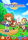 ぷよぷよクロニクル 【予約特典】『ぷよぷよクロニクル』3DSテーマ 同梱