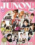 JUNON (ジュノン) 2013年 05月号 [雑誌]