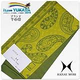 ブランド半巾帯(浴衣帯)【HANAEMORI/森英恵】【半幅帯・小袋】黄緑緑