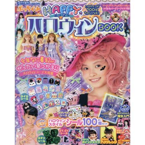 ハッピーハロウィンブック 2016年 10 月号 [雑誌]: ぷっちぐみ 増刊