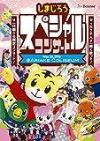 しまじろうスペシャルコンサートDVD[DVD]