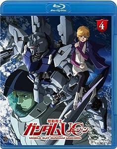 機動戦士ガンダム UC (Mobile Suit Gundam UC) 4 [Blu-ray]