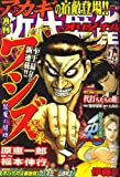 近代麻雀オリジナル 2008年 07月号 [雑誌]