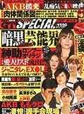 黄金のGT増刊 スキャンダルSPECIAL 芸能界 闇の人脈 2011年 11月号 [雑誌]
