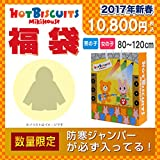 mikihouse HOTBISCUITS(ミキハウスホットビスケッツ)1万円福袋2017年新春福袋 100cm,女の子