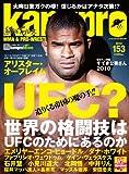 MMA kamipro 153 2011年 01月号