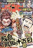 週刊少年チャンピオン 2014年 11月 27日号(50号)