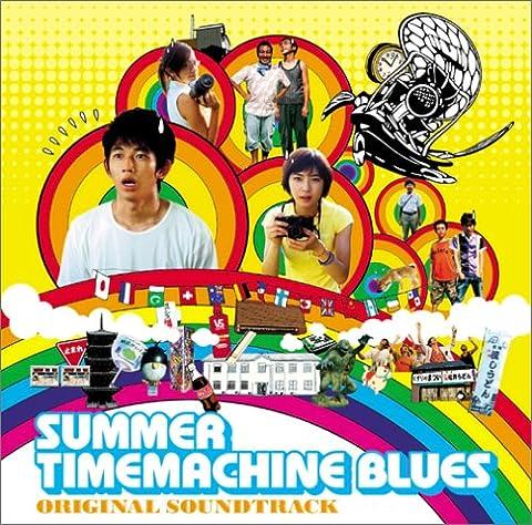 サマータイムマシン・ブルース オリジナル・サウンドトラック