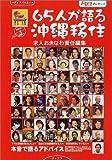 65人が語る沖縄移住—Agreプレゼンツ