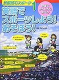 英語でスポーツしよう!あそぼう!―野球とかんたんなあそび (外国語でスポーツ)