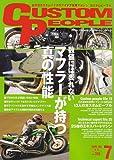 CUSTOM PEOPLE (カスタム ピープル) 2006年 07月号 [雑誌]