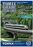 鉄道模型 トミックス TOMIX 7038 トミックス総合ガイド2016-2017 ソウゴウガイド2016-2017 トミーテック