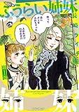 ふうらい姉妹 第1巻 (ビームコミックス(ハルタ))