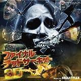 オリジナル・サウンドトラック 『ファイナル・デッドサーキット3D』