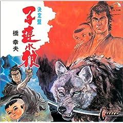 〈COLEZO!〉ビクター流行歌 名盤・貴重盤コレクション(11)決定盤 子連れ狼