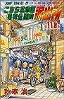こちら葛飾区亀有公園前派出所 第118巻 2000-03発売