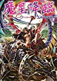 魔星降臨—Supplement:ゲヘナ アナスタシス (ジャイブTRPGシリーズ)(田中 公侍/グループSNE/友野 詳)