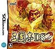 San Goku Shi DS 2 [Japan Import]