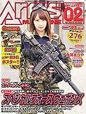 月刊 Arms MAGAZINE (アームズマガジン) 2015年2月号