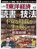週刊 東洋経済 2012年 8/4号 [雑誌]