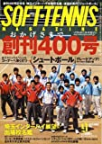 SOFT-TENNIS MAGAZINE (ソフトテニス・マガジン) 2008年 09月号 [雑誌]