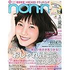 non・no(ノンノ) 2015年 05 月号 [雑誌]