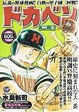 ドカベン 高二編 6 (秋田トップコミックスW)