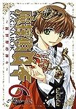 魔探偵ロキRAGNAROK~新世界の神々~ 6(完) (マッグガーデンコミックス Beat'sシリーズ)