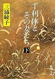 千利休とその妻たち〈下〉 (新潮文庫)