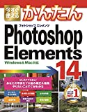 �������Ȥ��뤫�󤿤� Photoshop Elements 14