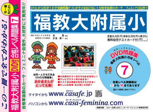 福岡教育大学附属小学校 DVD付合格レベル問題集7