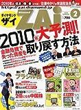 ダイヤモンド ZAi (ザイ) 2010年 02月号 [雑誌]