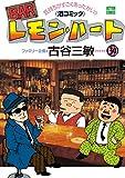 BARレモン・ハート(30) (アクションコミックス)