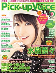 Pick-Up Voice (ピックアップヴォイス) 2012年 03月号 [雑誌]