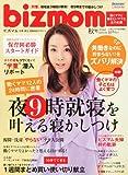 bizmom (ビズマム) 2010秋号 2010年 10月号 [雑誌]