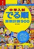中学入試でる順算数計算900 改訂版